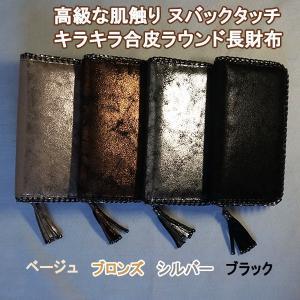 ヌバックレザータッチ 合皮 ラウンド レディース長財布|c-factory