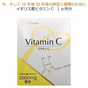 ビタミンCは美容・健康などヒトに欠かせない栄養素ですが、ヒトは体内でビタミンCは作れないため食事から...