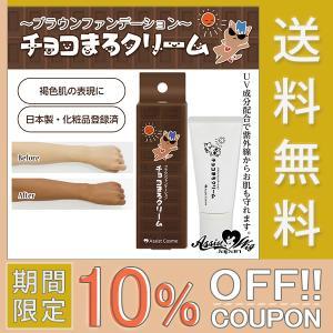 【10%offクーポン】ブラウンファンデーション チョコまろクリームAS ネコポス便 送料無料 日本...