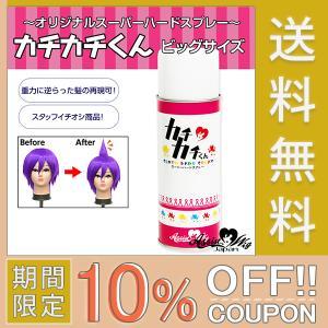 ◆アシストウィッグオリジナルスーパーハードスプレーです。 化粧品登録をしておりますので、人毛にもご使...