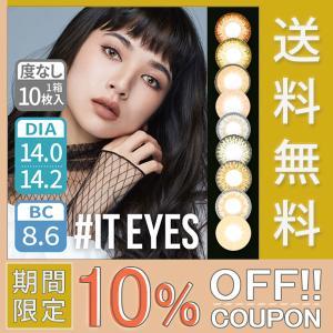 ◆商品名 : IT EYES メロウシリーズ グリッターブロンズ ■販売名:ラグジュアリーワンデー ...
