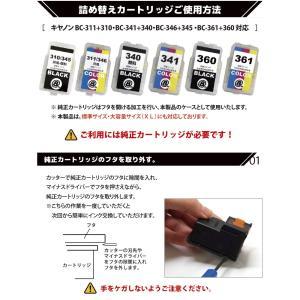 キヤノン 互換 BC-310BK / BC-345BK 共用可(顔料ブラック)2本セット 詰め替えインク 日本国内検品梱包 印刷 c-j-store 04