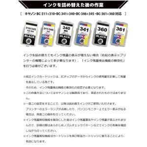 キヤノン 互換 BC-310BK / BC-345BK 共用可(顔料ブラック)2本セット 詰め替えインク 日本国内検品梱包 印刷 c-j-store 06