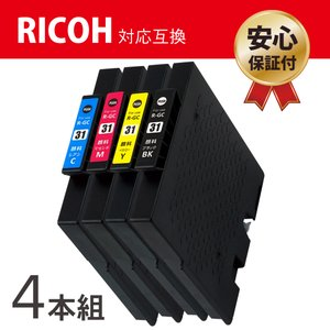 ■GC31シリーズ|リコー(RICOH)互換インクカートリッジ  ・リコー(RICOH)GC31シリ...