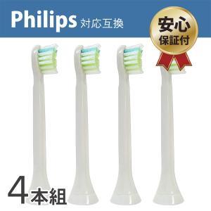 ■【HX6074 / HX6072】 フィリップス ソニッケアー対応 (4本セット) 電動歯ブラシ用...