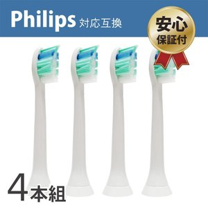 ■【HX9024】フィリップス ソニッケアー対応 (4本セット) 電動歯ブラシ用 替えブラシ互換 プ...