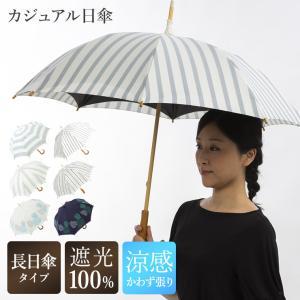 【マルチボーダー かわず張り木棒長日傘】 日傘 長日傘 UV...