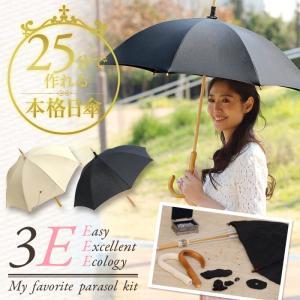《ナチュラルタイプ》3E 日傘キット クラフト 簡単 手作り ★25分で世界に一つの本格日傘が作れる★ 【Easy ECO Excellent「3E・My favorite Only parasol」】