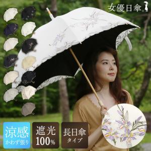 女優日傘 【蓮花刺繍 かわず張り長日傘】 日傘 長日傘 女優...