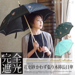 「女優日傘」「花更紗」 長傘 かわず張り 母の日 ギフト 日...