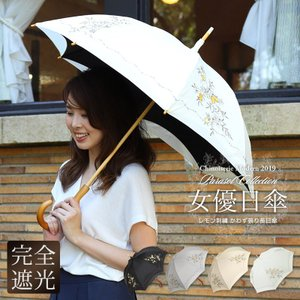 完全遮光・遮熱「レモン刺繍 かわず張り長日傘」 日傘 長日傘...