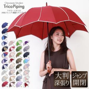 雨傘 レディース おしゃれ 長傘 大きめ 大判 ジャンプ傘