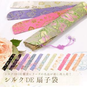 【シルクDE扇子袋】 扇子袋 扇子入れ 扇子 シルク シルク100% 刺繍 和装 着物 和小物 和雑...