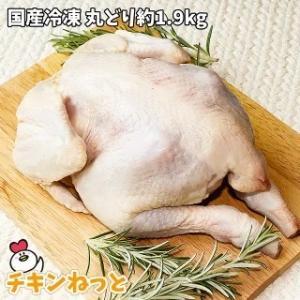 国産 冷凍 丸どり1900g 1羽 中抜き 丸鶏 鶏肉 激安 業務用 販売 アウトドア キャンプ レジャー 丸焼き ダッチオーブン