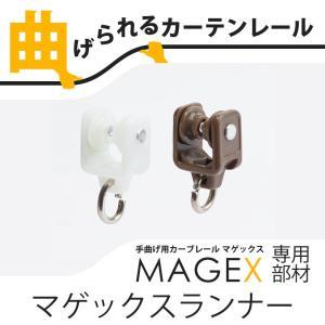 カーテンレール 曲がる MAGEX マゲックス ランナー 1個
