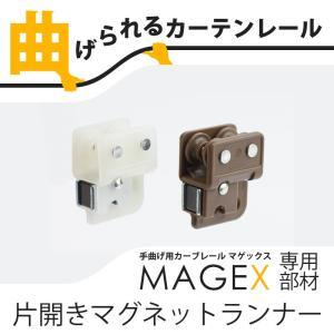 カーテンレール 曲がる MAGEX マゲックス 片開きマグネット 1個|c-ranger