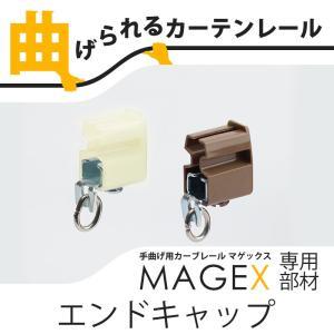 カーテンレール 曲がる MAGEX マゲックス エンドキャップ 1個