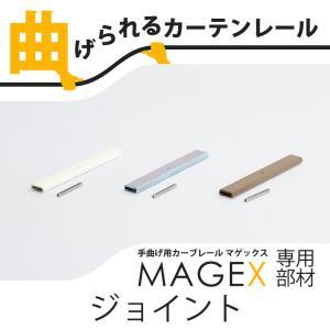 カーテンレール 曲がる MAGEX マゲックス ジョイント 1個|c-ranger