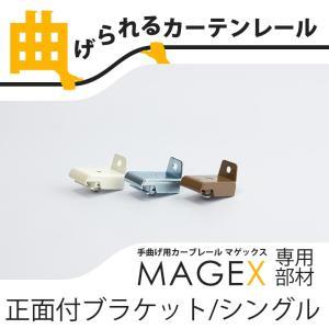 カーテンレール 曲がる MAGEX マゲックス 正面づけ用 シングルブラケット 1個|c-ranger