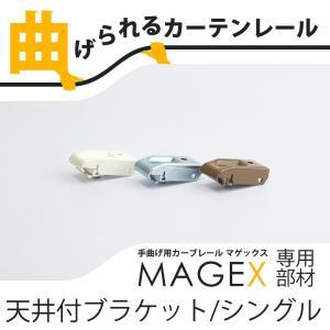 カーテンレール 曲がる MAGEX マゲックス 天井づけ用シングルブラケット 1個|c-ranger