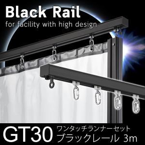 カーテンレール GT30型 ブラックレール 3m ワンタッチランナーセット JQ