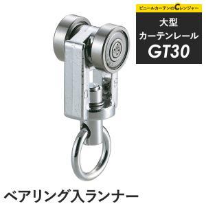 カーテンレール GT30型レール用 ベアリング入ランナー TT12T26 c-ranger