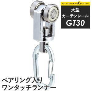 カーテンレール 業務用 大型 GT30 ベアリング入りワンタッチランナー(1個) c-ranger