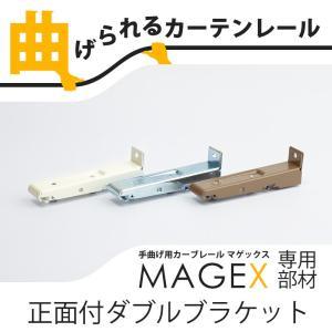 カーテンレール 曲がる MAGEX マゲックス 正面づけ用ダブルブラケット 1個|c-ranger