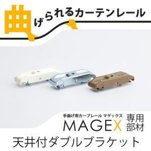 カーテンレール 曲がる MAGEX マゲックス 天井づけ用ダブルブラケット 1個|c-ranger