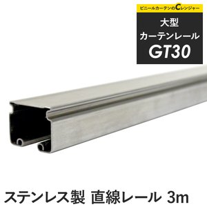 カーテンレール 業務用 大型 GT30 ステンレス製 3m 直線カーテンレールのみ|c-ranger