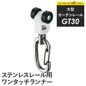 カーテンレール 業務用 大型 GT30型ステンレスレール用 ワンタッチランナー|c-ranger