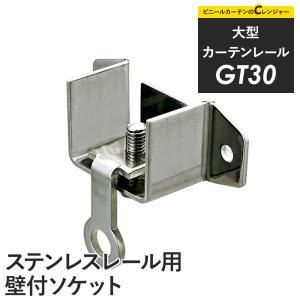 カーテンレール 業務用 大型 GT30型ステンレスレール用 壁付ソケット|c-ranger