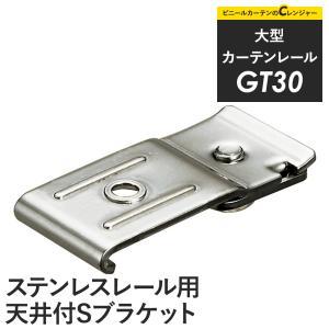 カーテンレール 業務用 大型 GT30型ステンレスレール用 天井付Sブラケット|c-ranger