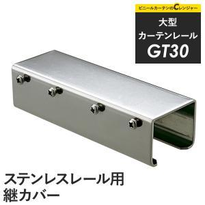 カーテンレール 業務用 大型 GT30型ステンレスレール用 継カバー|c-ranger