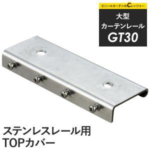 カーテンレール 業務用 大型 GT30型ステンレスレール用 TOPカバー|c-ranger