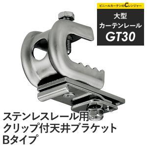 カーテンレール 業務用 大型 GT30型ステンレスレール用 クリップ付天井ブラケットBタイプ|c-ranger