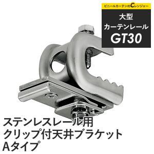 カーテンレール 業務用 大型 GT30型ステンレスレール用 クリップ付天井ブラケットAタイプ|c-ranger