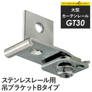 カーテンレール 業務用 大型 GT30型ステンレスレール用 吊ブラケットBタイプ|c-ranger