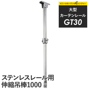 カーテンレール 業務用 大型 GT30型ステンレスレール用 伸縮吊棒1000|c-ranger