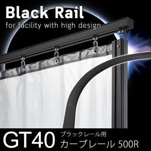 カーテンレール GT40型 ブラックレール用 カーブレール 820mm×820mm 500R アルミ[レールのみ]|c-ranger