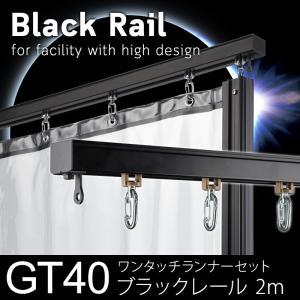 カーテンレール GT40型 ブラックレール 2m ワンタッチランナーセット|c-ranger
