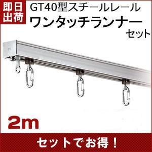 カーテンレール 業務用 大型 GT40型 スチール製 2m ワンタッチランナーセット c-ranger