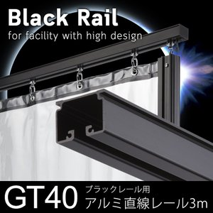 カーテンレール GT40型 ブラックレール用 直線レール 3m アルミ[レールのみ]|c-ranger