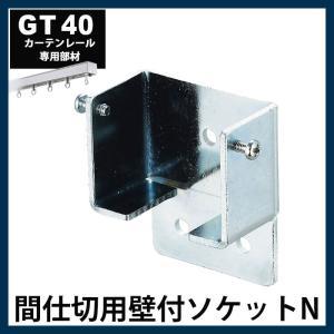 間仕切ポール用 GT40型レール対応 間仕切用壁付ソケットN TT15T38 c-ranger