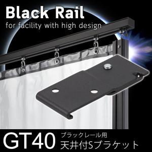 カーテンレール GT40型 ブラックレール専用 天井付Sブラケット[部材のみ]|c-ranger