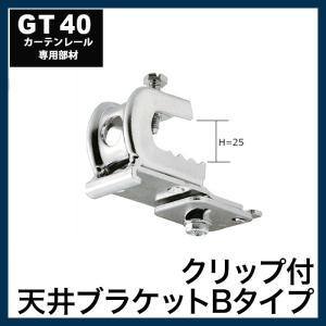 カーテンレール 業務用 大型 GT40型 クリップ付天井ブラケット BWタイプ 〈H鋼用/鋼材/簡単取付〉 c-ranger