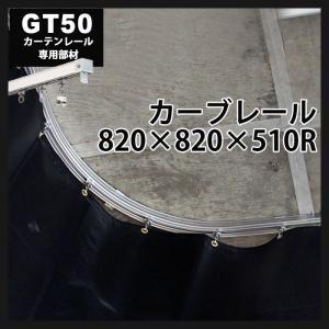 カーテンレール GT50型アルミレール用 カーブレール820×820×510R アルミ[レールのみ]|c-ranger