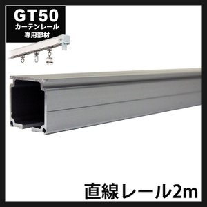 カーテンレール GT50型アルミレール用 直線レール2m アルミ[レールのみ]|c-ranger