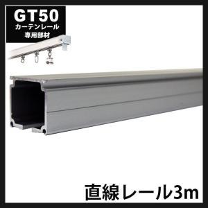 カーテンレール GT50型アルミレール用 直線レール3m アルミ[レールのみ]|c-ranger