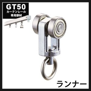 カーテンレール GT50型アルミレール用 ランナー[部材のみ]|c-ranger